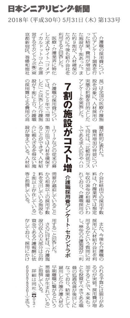 日本シニアリビング新聞セカンドラボ記事